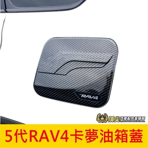 TOYOTA豐田【5代RAV4卡夢油箱蓋】2019-2021年RAV4五代專用配件 直接貼黏 加油孔飾蓋