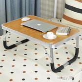 筆記本電腦桌做床上用書桌可折疊桌懶人小桌子學生宿舍簡易學習桌 9號潮人館