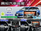 【專車專款】TOYOTA Wish專用 10.1吋螢幕全觸控安卓多媒體主機*內建DVD+藍芽+導航+安卓四合一