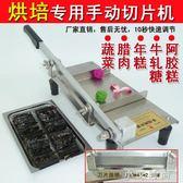 不銹鋼切糕機臘肉切塊機固元膏牛軋糖切刀切片機家用阿膠切片機 igo