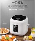 出國110V/220雙發熱盤2L迷你智慧電飯煲,DIY輪換一鍋2用3-4人份量  3C公社