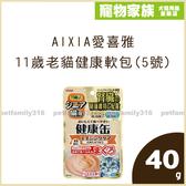寵物家族-AIXIA愛喜雅-11歲老貓健康軟包(5號)腎臟健康+抗氧化保健配方 40g