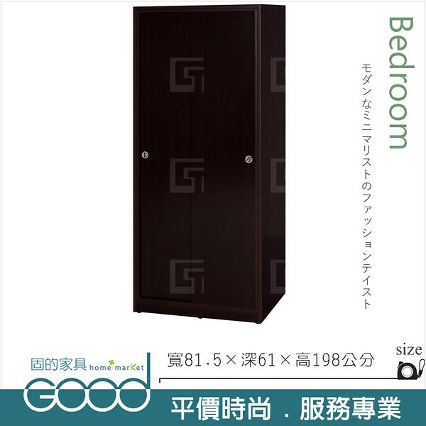 《固的家具GOOD》013-03-AX (塑鋼材質)拉門2.7尺衣櫥/衣櫃-胡桃色【雙北市含搬運組裝】