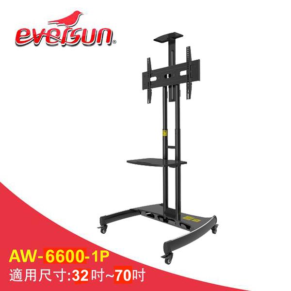 Eversun AW-6600-1P / 32-70吋液晶電視螢幕立架
