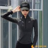 健身房跑步瑜伽服長袖緊身速干衣運動外套健身服【勇敢者戶外】【小橘子】