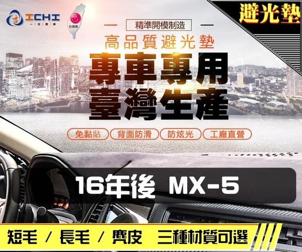 【麂皮】16年後 MX5 避光墊 / 台灣製、工廠直營 / mx5避光墊 mx5 避光墊 mx5 麂皮 儀表墊