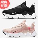 【現貨】Nike Ryz 365 二代 女鞋 休閒 鋸齒 老爹鞋 孫芸芸 增高 黑/粉【運動世界】CU4874-001 / CU4874-800