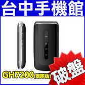 【台中手機館】GPLUS  GH7200(部隊版)大字體 大鈴聲 雙卡雙待 3G折疊 銀髮族 老人機 無相機功能