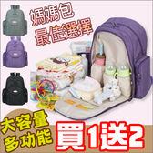 後背包媽媽包收納包Yabin台灣總代理多功能待產包-JoyBaby