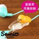 【日本進口正版】 蛋黃哥 D 光溜溜款 耳機掛飾 擺飾 趴著 趴姿 三麗鷗 - 604613