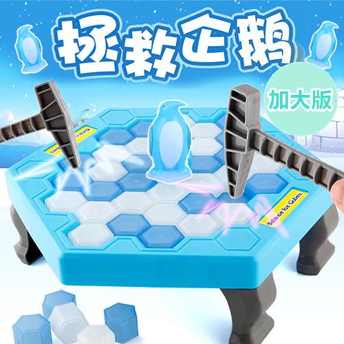 拯救企鵝破冰益智遊戲 大號