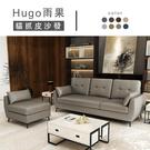 【IKHOUSE】Hugo雨果|L型貓抓皮沙發