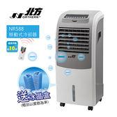 結帳再折 德國 北方NORTHERN 移動式冷卻器 NR-588 淨化空氣 節能、淨化、加濕 水冷扇