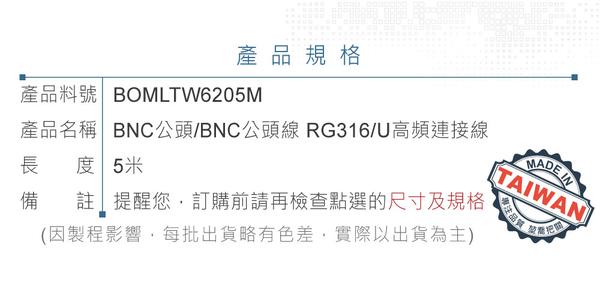 『堃喬』BNC公頭 - BNC公頭 RG316/U高頻連接線 5米 『堃邑Oget』