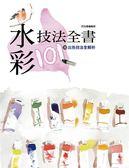 (二手書)水彩技法全書:101招出色技法全解析