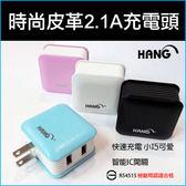 3C便利店 HANG 2.1A/1A時尚皮革充電頭 旅充豆腐頭 合格認證 皮革質感 急速充電 雙USB充電孔 智能快充