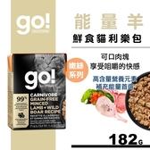【SofyDOG】go! 鮮食利樂貓餐包 嫩絲系列 無穀能量放牧羊182g