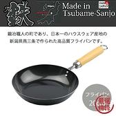【日本製】【日本珍珠金屬】The鐵 平底鍋 20cm HB-2401 SD-1357 - 日本製