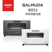 BALMUDA The Toaster K01J 百慕達 蒸氣烤麵包機 烤吐司神器 烤箱 白 黑 日本 保固一年