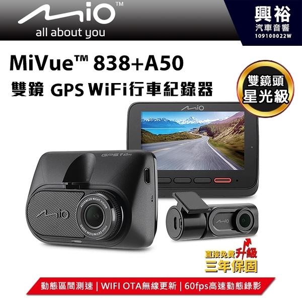 【Mio】MiVue 838+A50 雙鏡頭GPS行車記錄器*星光級SONY/動態區間測速/WIFI OTA無線更新*送32G