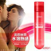 潤滑愛情配方 潤滑液 vivi情趣 按摩液 情趣商品 香港LETEN 極潤系列水溶性 80ml 熱感裝 紅