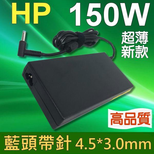 HP 高品質 150W 變壓器 藍孔針 Zbook 15 G3 T7V54EA T7V57EAV2W05UT X3W51AW T7V51EA T7V52ET T7V55EA