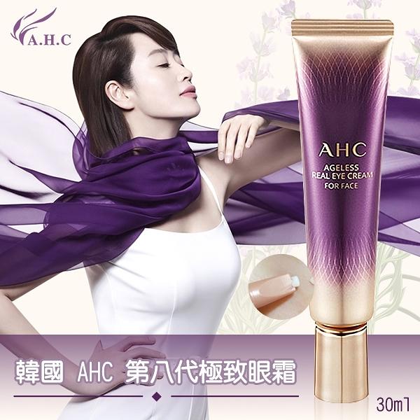 韓國 AHC 第八代極致眼霜 30ml