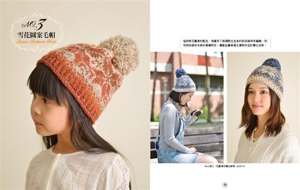 用兩色毛線編織帽子、脖圍、圍巾、手套、斗篷