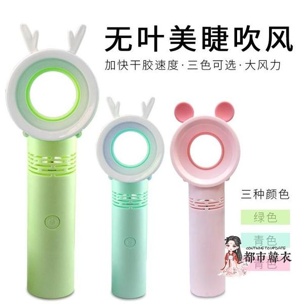睫毛吹風機 高端嫁接睫毛吹風無扇葉美睫專用風扇USB充電睫毛嫁接專用吹干機