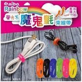 新竹【超人3C】 Aibo Ranbow 彩虹螢光系 OO-40A 魔鬼氈 套環 束線帶 加大版套環 綁線帶 集線帶