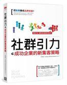 (二手書)社群引力:成功企業的新集客策略