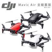 【EC數位】DJI 大疆 Mavic Air 全能套裝 空拍機 曜石黑 雪域白 烈焰紅 體積小 航拍 動態攝影