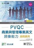 PVQC商業與管理專業英文詞彙能力通關寶典 修訂版(第三版)附贈自我診斷系統