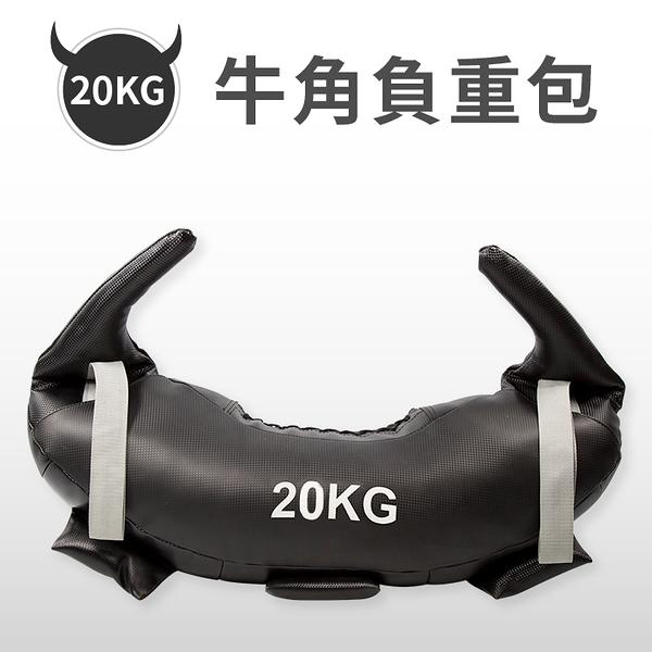 〔改款/20KG〕牛角包/牛角袋/負重包/保加利亞包/訓練袋