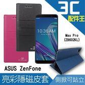 Theabio ASUS ZenFone Max Pro (ZB602KL) 華碩 亮彩隱磁側翻式皮套 掀蓋 保護套