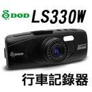 贈送32G 記憶卡 DOD LS330W 高解析行車紀錄器/1080P/WDR寬動態