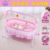 電動搖籃床 嬰兒電動搖籃床 嬰兒安撫睡籃寶寶自動搖搖床哄睡哄娃神器可折疊igo【小天使】