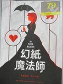 【書寶二手書T6/一般小說_MEI】幻紙魔法師_夏莉.荷伯格