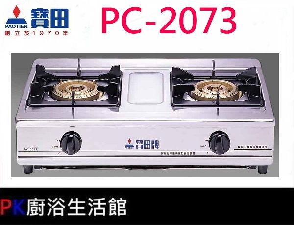 【PK廚浴生活館】高雄寶田牌瓦斯爐 PC-2073 瓦斯雙口台爐