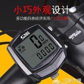 單車碼錶 SD-581有線山地公路自行車單車碼表自行車碼表 巴黎衣櫃