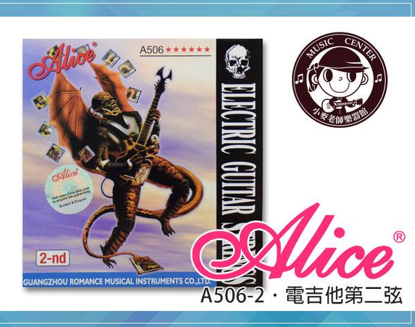 【小麥老師樂器館】電吉他弦 第二弦 Alice A506-2 【A543】電吉他