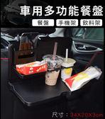 【AE031】 車用多功能餐盤 車架 食物架 雜物盤 置物架 車用餐盤