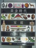 【書寶二手書T6/嗜好_QKK】黃金時代家庭百科全書(4)