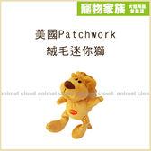 寵物家族-美國Patchwork 絨毛迷你獅(彈力腳)6吋(啃咬/啾啾玩具)