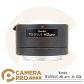 ◎相機專家◎ Kenko TELEPLUS HD pro 2x DGX - Canon 2倍 增距鏡 遠攝鏡 日本製造 畫質躍升 公司貨