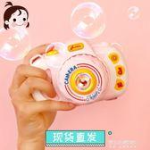 泡泡槍-吹泡泡照相機兒童玩具電動泡泡槍少女心網紅全自動泡泡機抖音同款  東川崎町