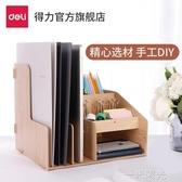 得力79250木質文件架帶筆筒文件框組合DIY收納盒資料整理架筐書架欄辦公文具格子木紋 一米陽光