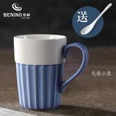 伯林陶瓷歐式簡約酒店餐具創意咖啡杯 DA3469『毛菇小象』