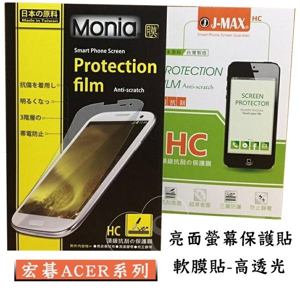 『亮面平板保護貼(軟膜貼)』ACER宏碁 Iconia Tab 7 A1-713 7吋 螢幕保護貼 高透光 保護膜 亮面貼 螢幕貼