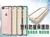 iPhone 6/6S 4.7吋 快拆彩色邊框+TPU防摔抗震發光保護套